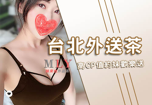 Read more about the article 台北外送茶快速入門,看完就懂怎麼喝茶約妹