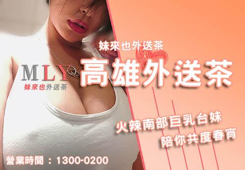 Read more about the article 高雄外送茶,秒懂約妹流程、價位,最佳喝茶指南