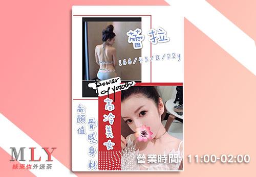 Read more about the article 「蕾拉」高冷模特顏質頂天,骨感身材美若天仙