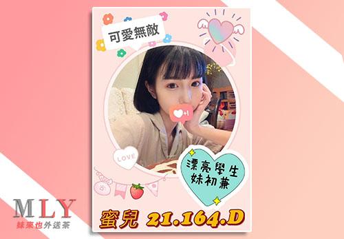 Read more about the article 「蜜兒」甜美幼齒正妹!男人的福利宛若高中生般的稚嫩