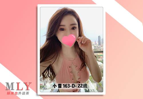 Read more about the article 「小雪」冰山冷豔美人,性感的馬甲線,哥哥怎麼能不愛?